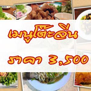 อาหารโต๊ะจีนราคา 3500 บาท